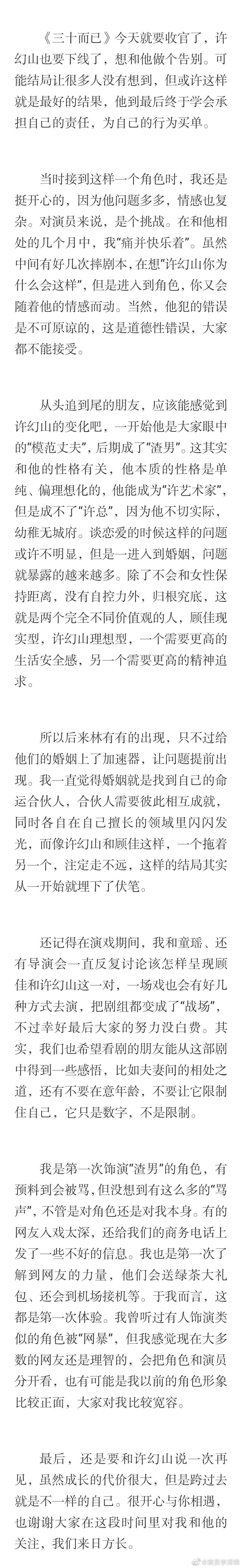 """李泽锋发文告别《三十而已》许幻山:这几个月""""痛并快乐着"""""""
