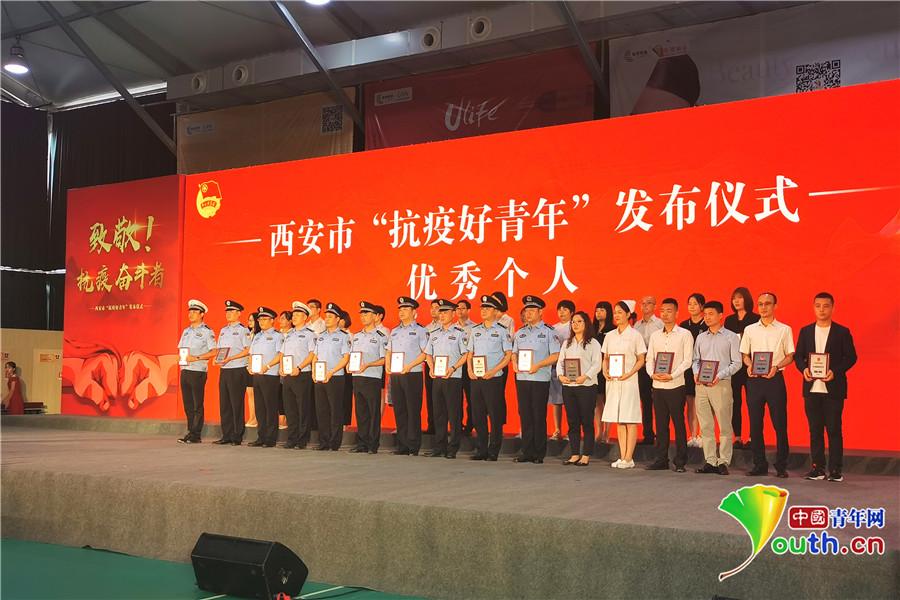 """西安市""""抗疫好青年""""名单发布 100名个人40个集体荣获此殊荣"""