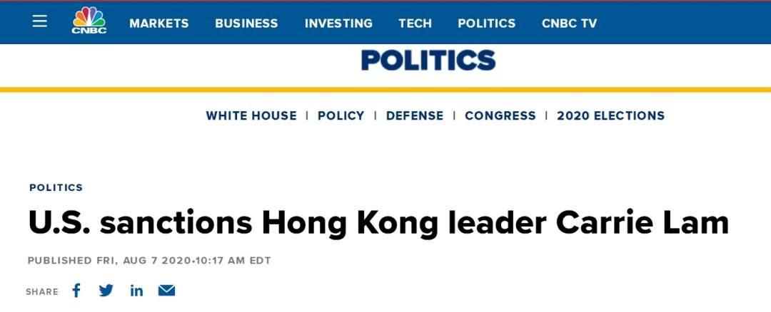 又下黑手!美国制裁香港特区行政长官林郑月娥