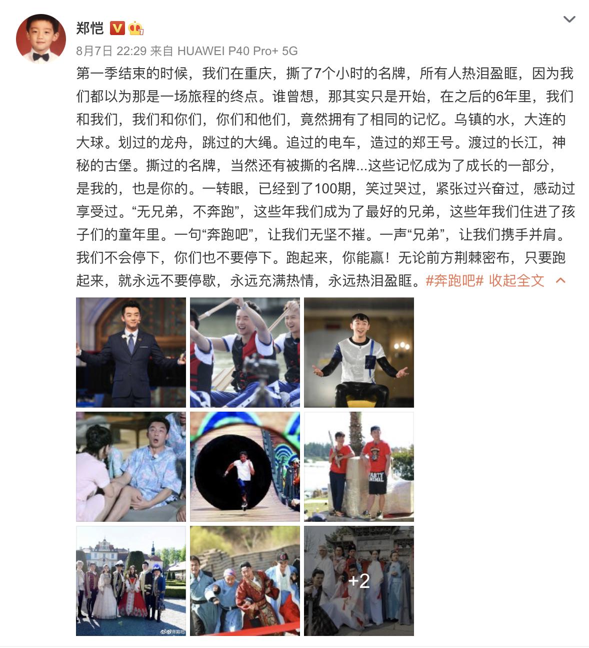 郑恺发文回忆跑男100期,成为唯一全勤嘉宾