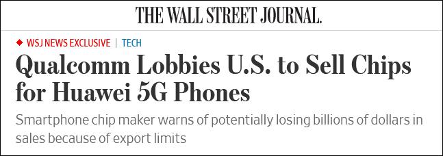 美媒:高通正游说特朗普政府允许公司出售华为5G手机芯片