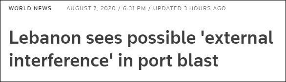 黎总统:贝鲁特爆炸不排除外国介入 正查用没用导弹