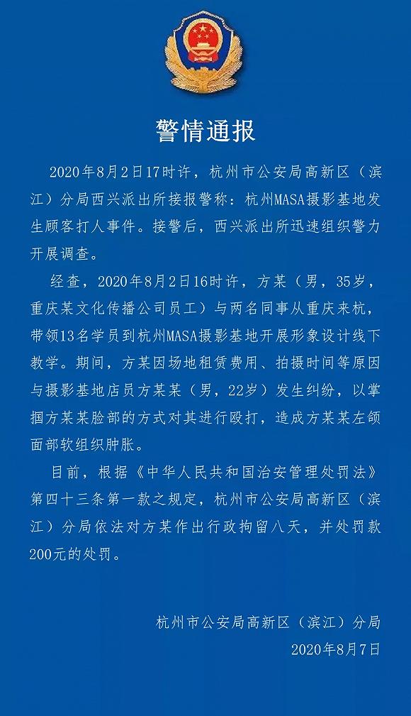 杭州一摄影基地店员被掌掴辱骂,