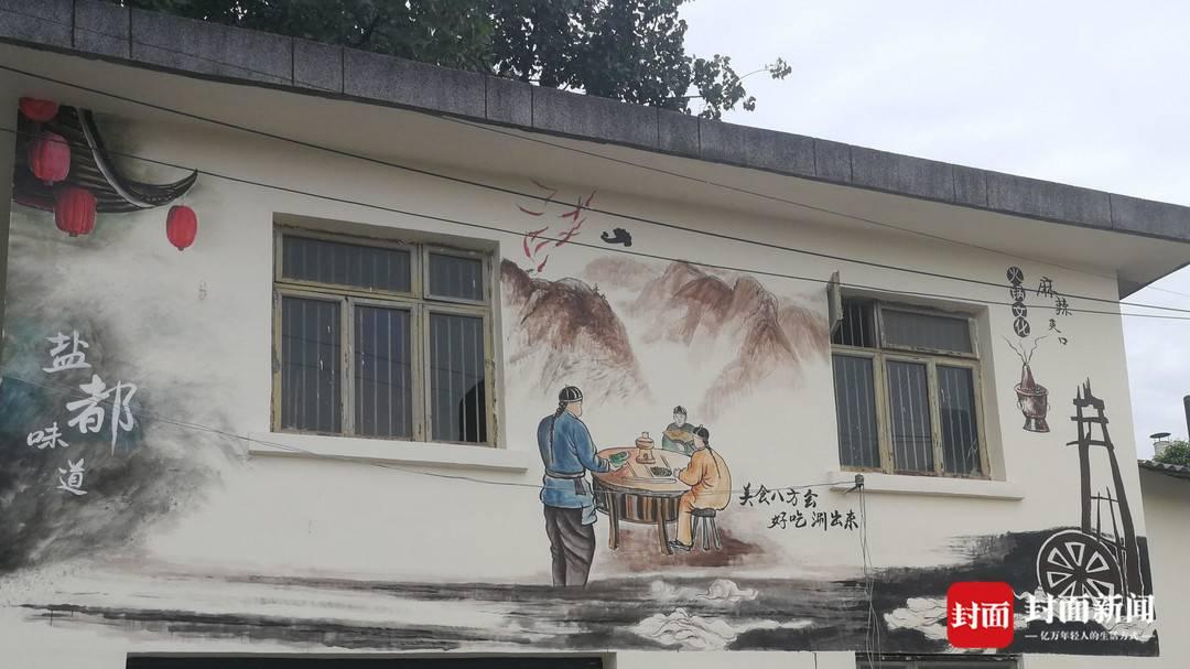 盐龙灯美食画上乡村农墙 四川自贡大安区用墙上作画打造别样美丽乡村