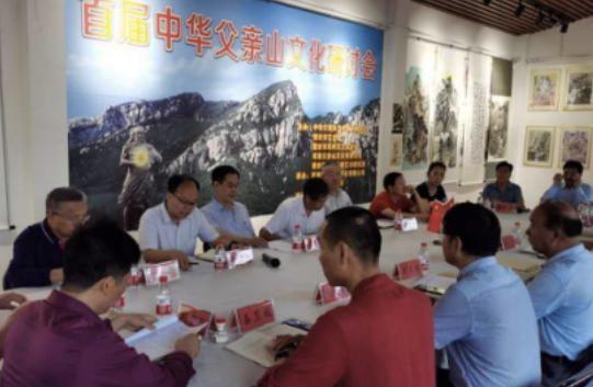 挖掘嵩山文化 梳理历史文脉 首届中华父亲山文化研讨会在登封召开
