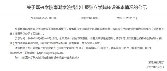 浙江拟新增一所公办本科院校 由嘉兴学院南湖学院转设