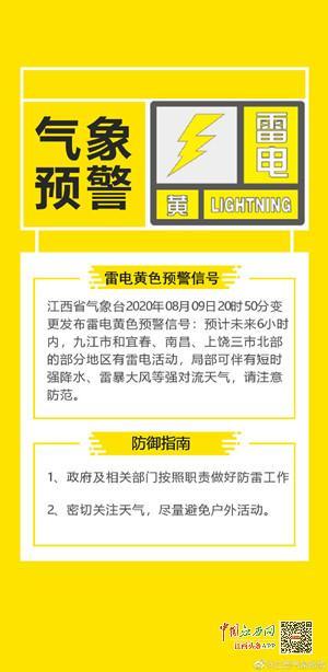 江西发布雷电黄色预警 未来6小时内九江南昌等地有短时强降水