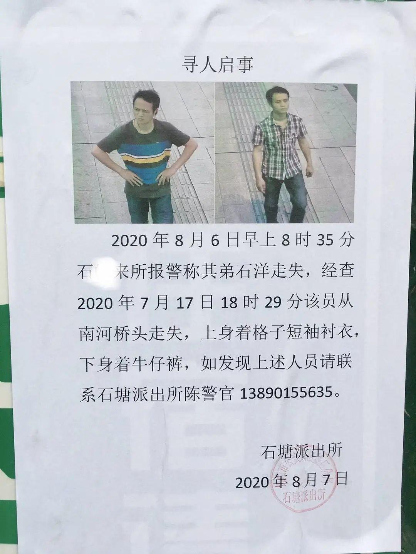 男子穷游至四川绵阳失联 监控最后一次拍到为22天前