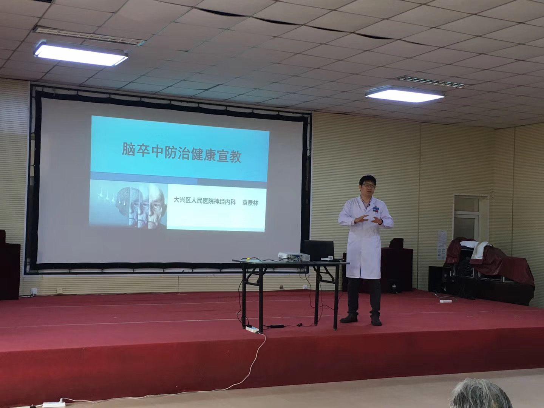 袁景林在大兴的村子里進行宣讲。受访者供图