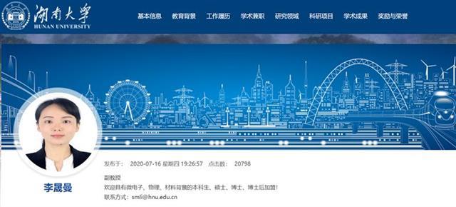 优秀!华中大26岁博士毕业生获聘湖南大学副教授