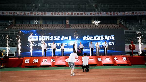 """徐州举办""""国潮汉风·夜彭城""""系列体育活动 全民健身点燃运动激情"""