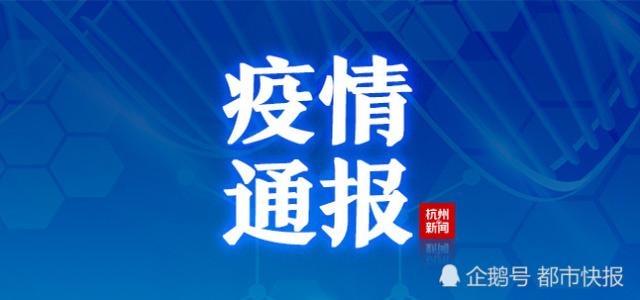 杭州昨日新增1例境外输入确诊病例,为7岁男童,福建籍,8月5日从印尼乘坐SJ3184航班抵达萧山机场