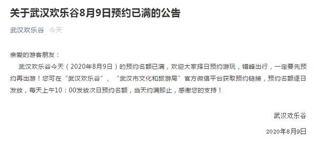 武汉欢乐谷、襄阳唐城、通山九宫山、利川腾龙洞等景区已达最大预约量,8月9日预约通道关闭