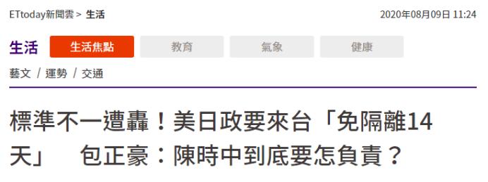 """台湾""""ETtoday消息云""""报道截图"""