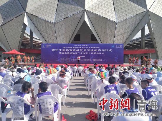 西宁文旅体育进社区系列活动启动