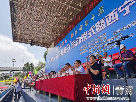 """西宁市""""全民健身日"""":宣布健身倡议书"""