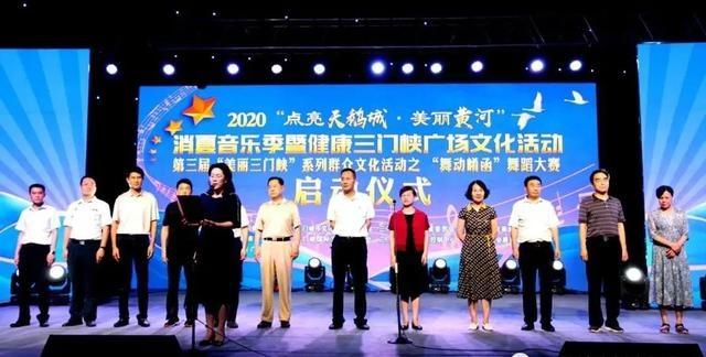 三门峡:消夏音乐季启动,将持续至9月底