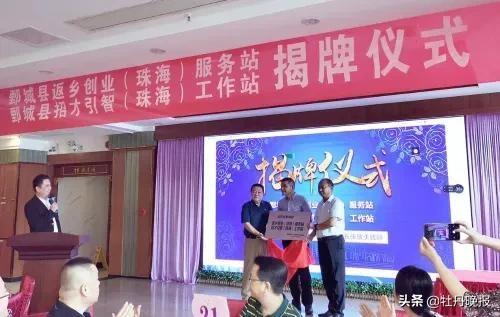 鄄城县返乡创业(苏州、福州、珠海)服务站成立