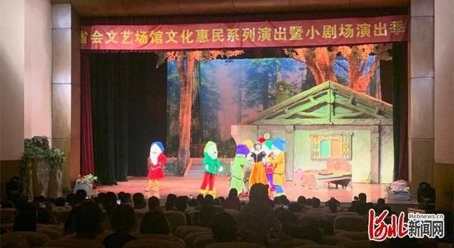 白雪公主来了 河北省话剧院儿童剧场时隔半年再开放