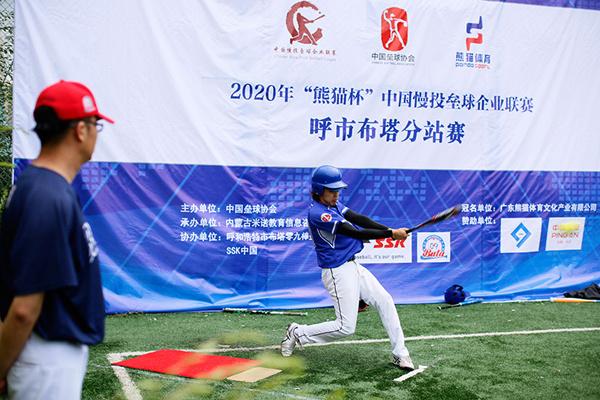 2020年中国慢投垒球企业联赛全面启动