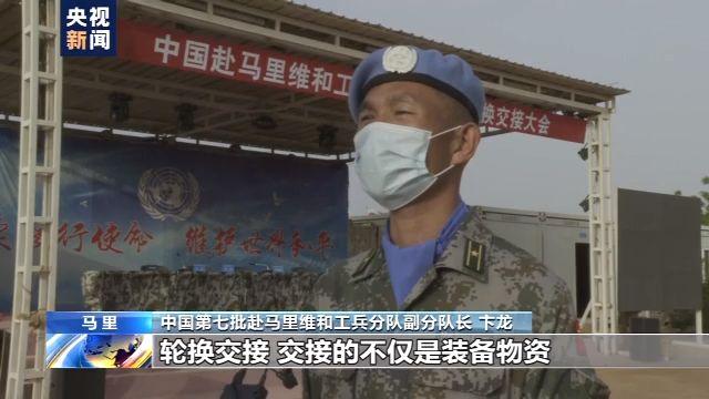 第七批中国赴马里维和部队完成任务交接