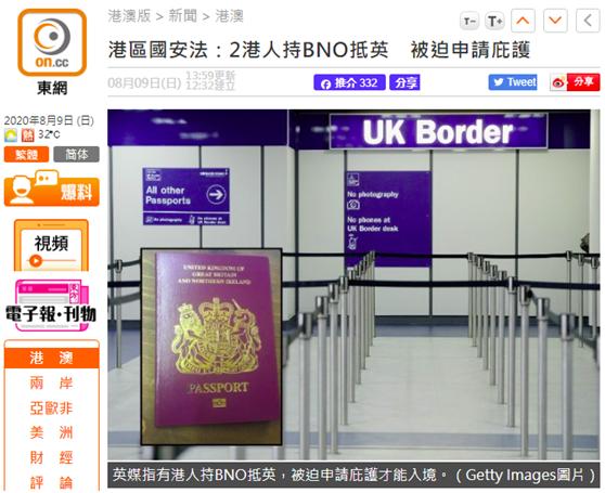 亿兴app官网:O护照抵英亿兴app官网图片
