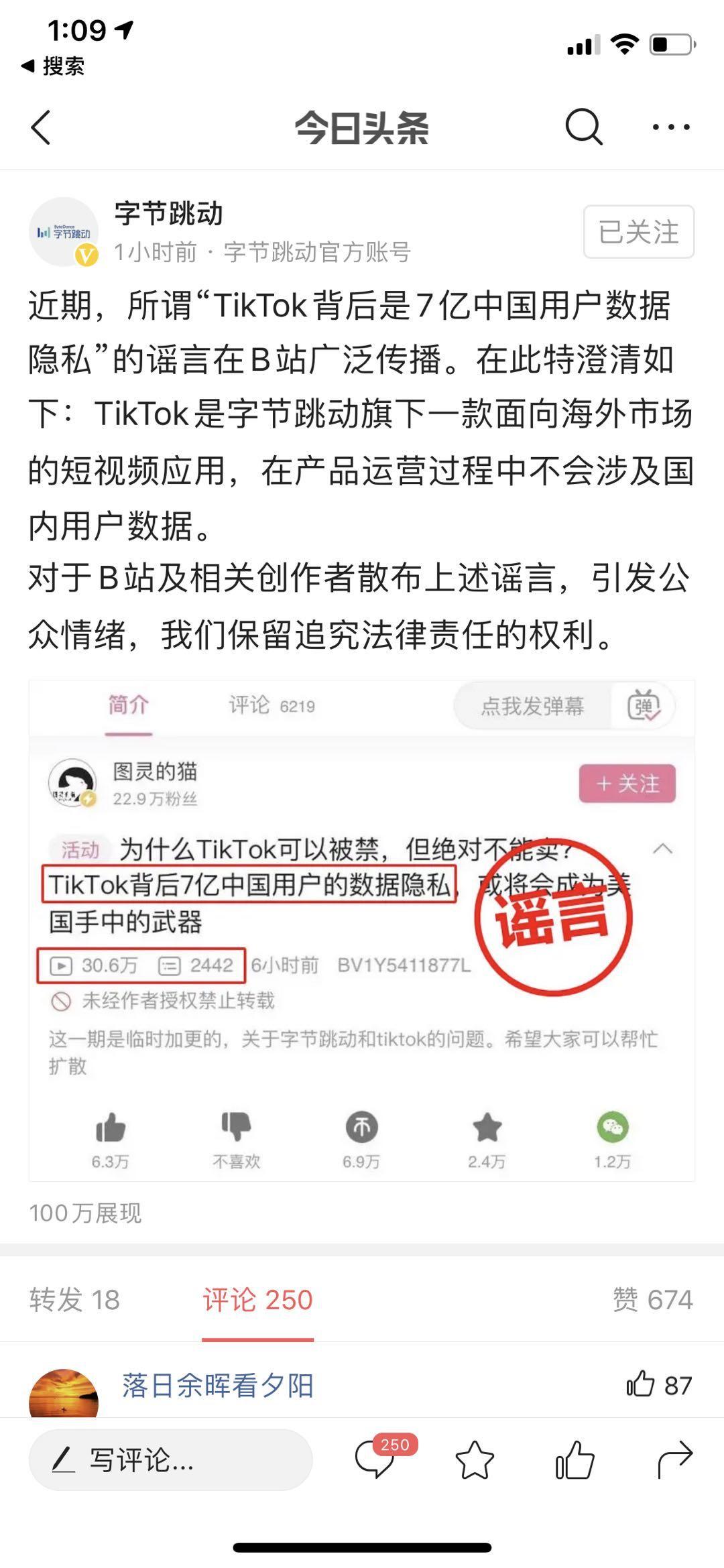 字节跳动:TikTok产品运营过程中不会涉及国内用户数据