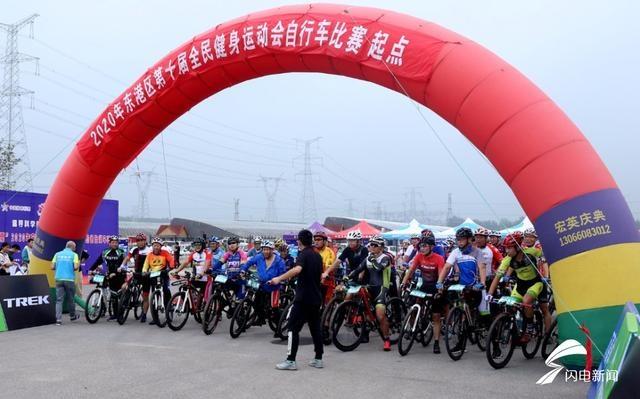 日照东港区举办全民健身运动会自行车比赛 200余名骑行爱好者参加