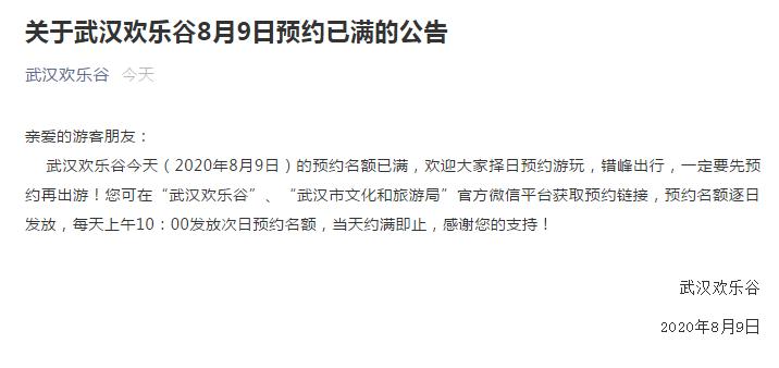 超火!欢乐谷、唐城、九宫山、腾龙洞等景区关闭今日预约通道