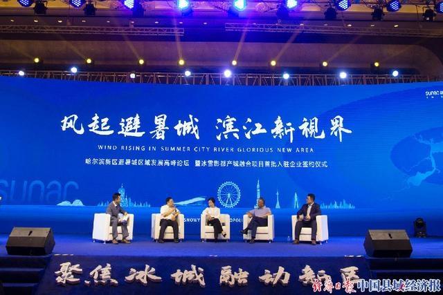哈尔滨新区避暑城区域发展高峰论坛在哈举办