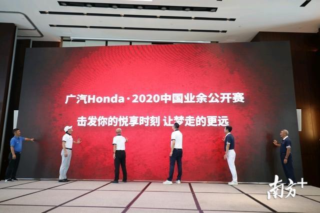 高尔夫球牛人云集,2020中国业余公开赛珠海揭幕