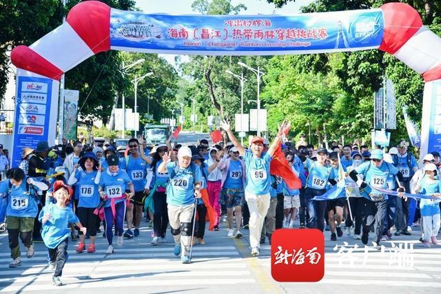 海南(昌江)热带雨林穿越挑战赛举行 300余名挑战者参赛