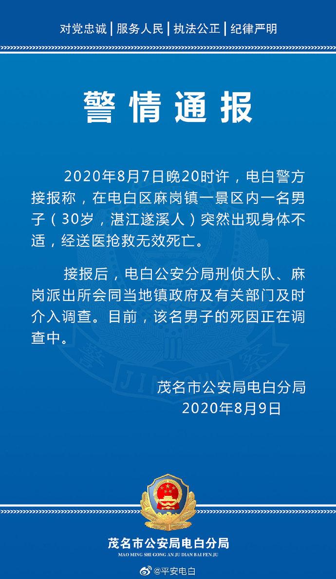 广东茂名一30岁男子景区内身体不适抢救无效死亡,警方介入调查