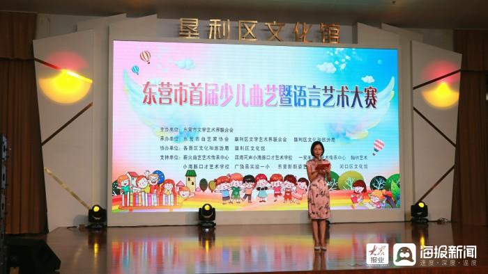 东营市首届少儿曲艺暨语言艺术大赛在垦利区文化馆举办