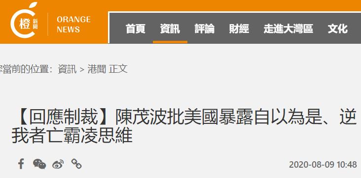 """香港""""橙消息""""报道截图"""