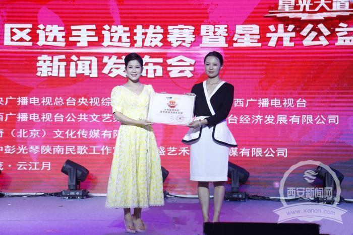CCTV《星光大道》南郑赛区选手选拔赛暨星光公益行盛大启动