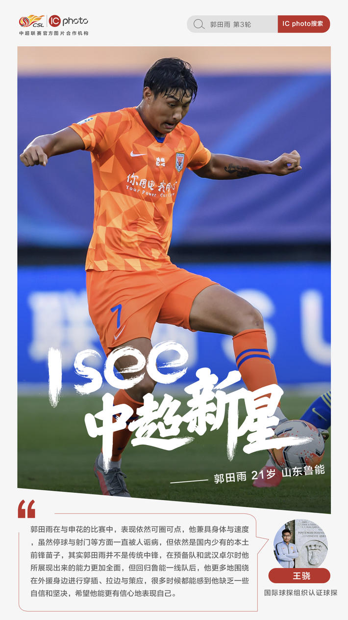 大咖评中超第三轮U23:冯博轩、郭田雨领衔