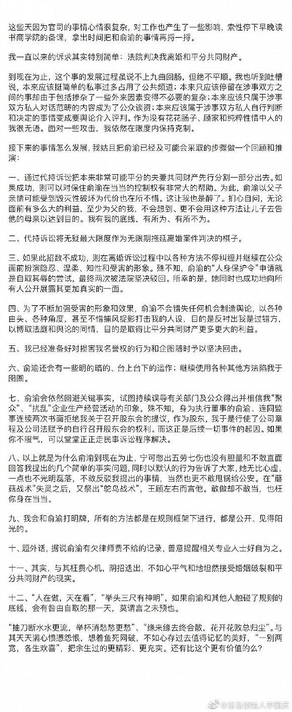 李国庆:我已把俞渝已经及可能会采取的步骤做了推演