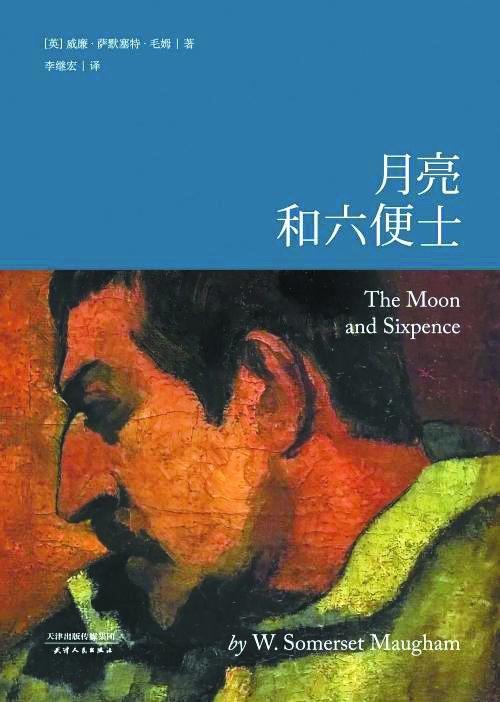 【悦读周刊 ·品鉴】满地都是六便士,你还能看见月亮吗?