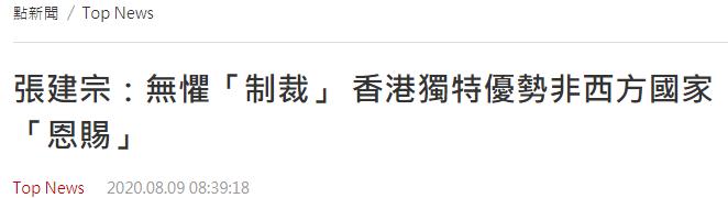 """香港""""点消息""""报道截图"""