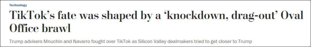 TikTok的运气被椭圆形办公室壹场猛烈的斗争塑造 報道截图
