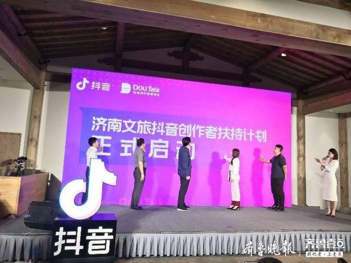 分享泉城记忆记录美好瞬间!济南文旅创作者扶持计划启动