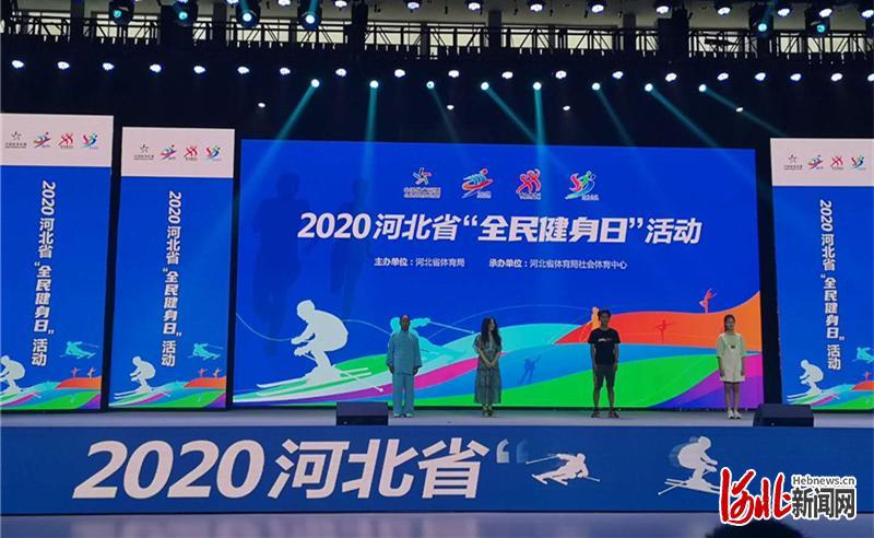 2020河北省全民健身日系列活动启帷
