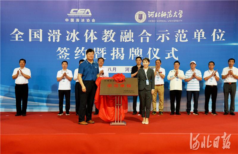 全国首家!河北师范大学成为滑冰体教融合示范单位