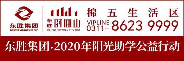 东胜集团2020阳光援助公益行动特快列