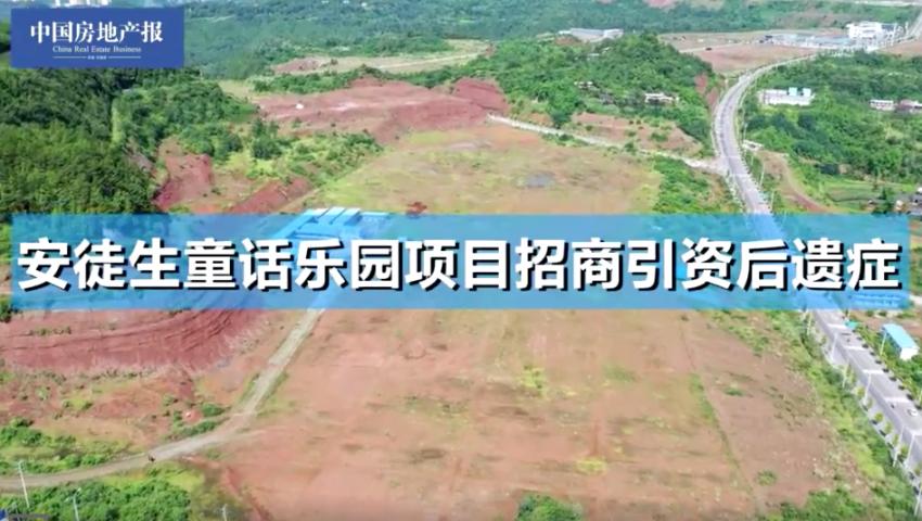 独山县情景再现?四川巴中数十亿产业项目烂尾,万亩土地撂荒