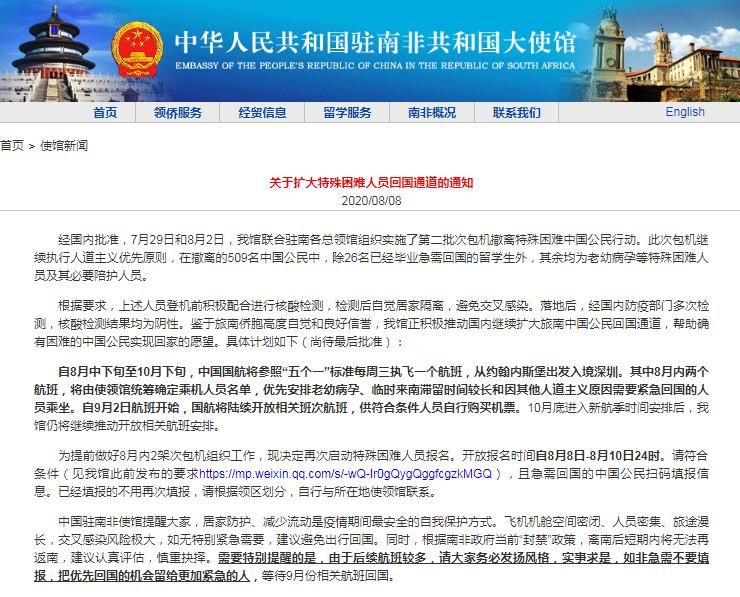 中国驻南非大使馆发布扩大特殊困难人员回国通道通知