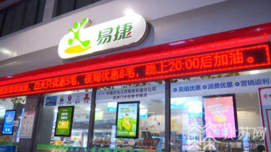 """江苏""""夜间加油优惠政策""""运行半月 中石油并未全面铺开"""