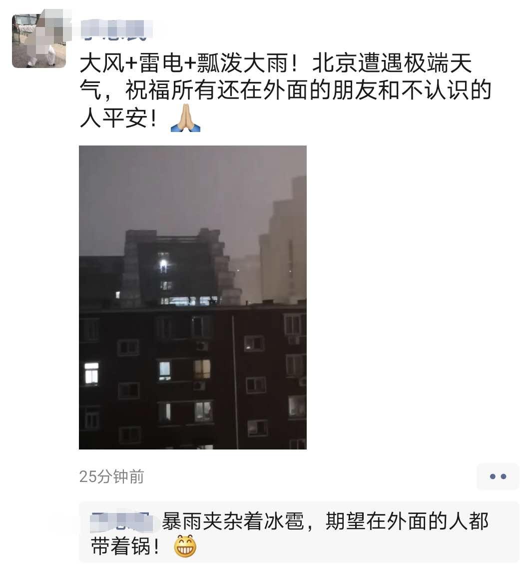 北京,三预警齐发!