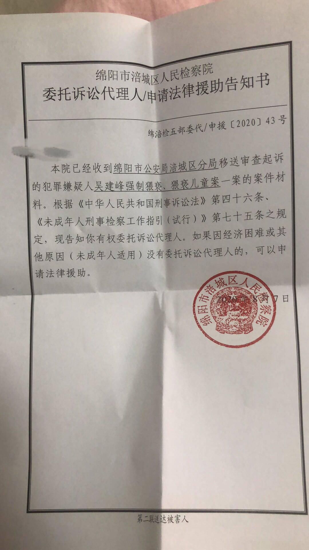 四川绵阳东辰一副校长被多名学生举报性骚扰 已移交检方起诉